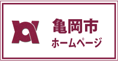 亀岡市ホームページ